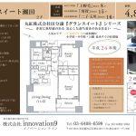 販売物件 グランスイート瀬田 2LDK 4890万円